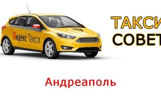 Все о Яндекс.Такси в Андреаполе ?