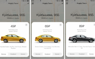 Список автомобилей для работы в Яндекс.Такси