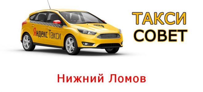 Все о Яндекс.Такси в Нижнем Ломове ?