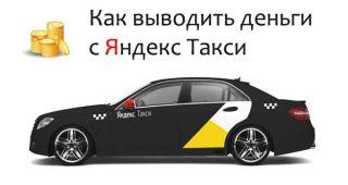 Как вывести деньги с Яндекс.Такси на карту