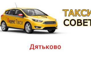 Все о Яндекс.Такси в Дятьково 🚖