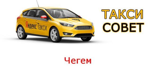 Все о Яндекс.Такси в Чегеме 🚖