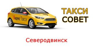Все о Яндекс.Такси в Северодвинске 🚖