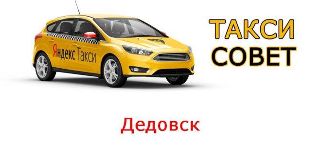 Все о Яндекс.Такси в Дедовске ?