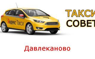 Все о Яндекс.Такси в Давлеканово 🚖