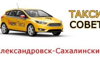 Все о Яндекс.Такси в Александровск-Сахалинске 🚖