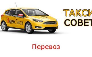 Все о Яндекс.Такси в Перевозе ?