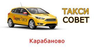 Все о Яндекс.Такси в Карабановое 🚖