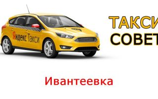 Все о Яндекс.Такси в Ивантеевке 🚖