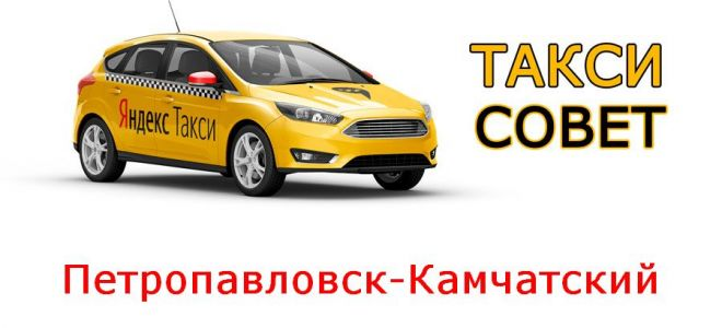 Все о Яндекс.Такси в Петропавловске-Камчатском 🚖