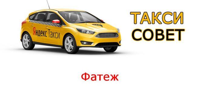 Все о Яндекс.Такси в Фатеже ?