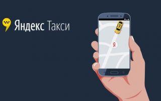 Как пользоваться приложением Яндекс.Такси пошаговая инструкция