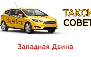 Все о Яндекс.Такси в Западной Двине 🚖