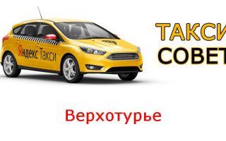 Все о Яндекс.Такси в Верхотурье ?