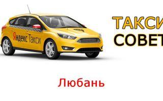 Все о Яндекс.Такси в Любанье 🚖