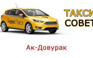 Все о Яндекс.Такси в Ак-Довураке ?