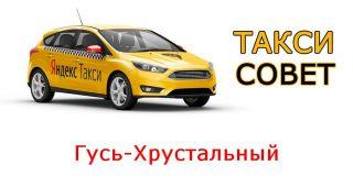 Все о Яндекс.Такси в Гусь-Хрустальном ?