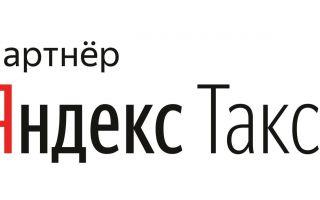 Как стать партнером Яндекс.Такси и подключать водителей