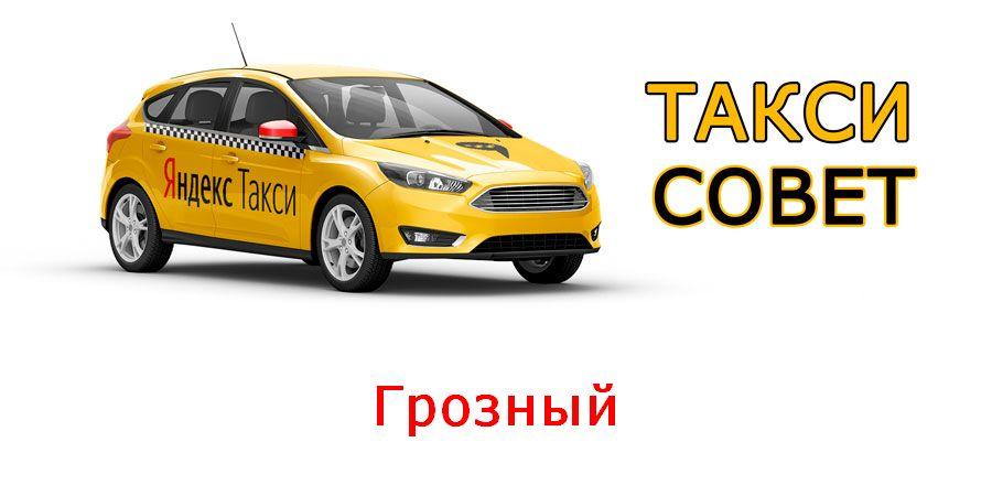 Yandeks Taksi V Groznom Kak Ustroitsya Na Rabotu Zakazat Onlajn